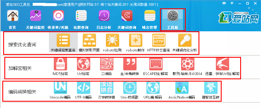 爱站SEO工具箱.png