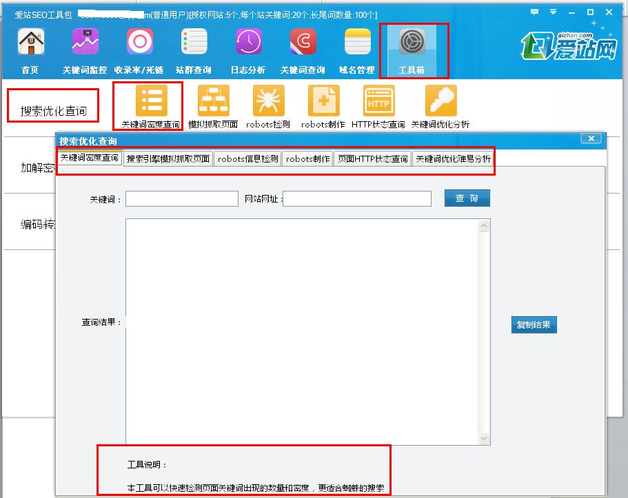 搜索优化查询工具.png