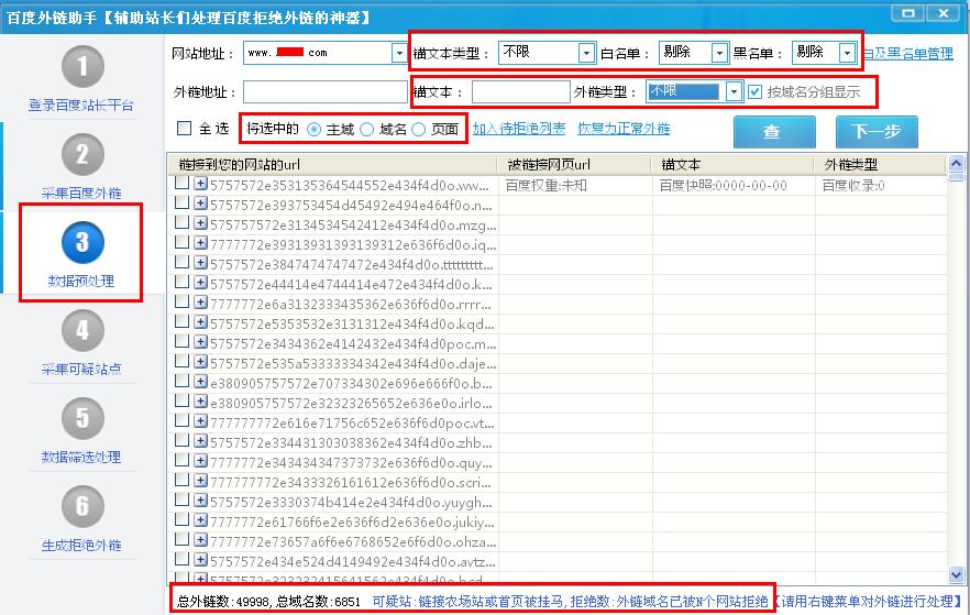 外链数据批量处理.png