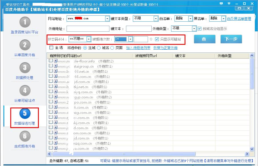 外链数据筛选处理.png