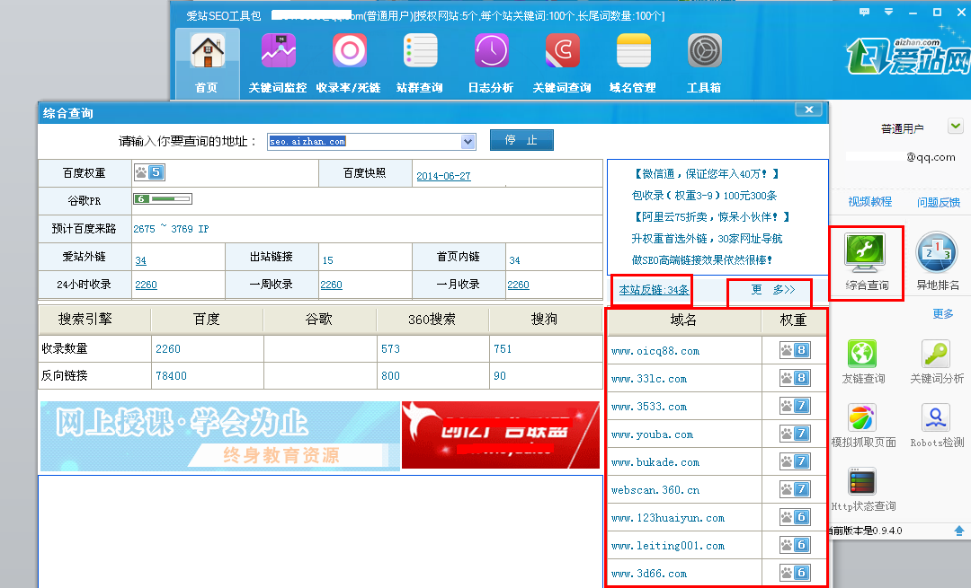 网站SEO查询软件.png