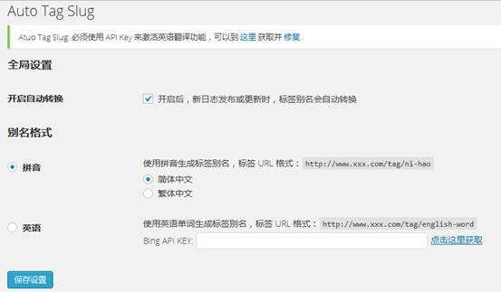 《【WP建站】怎么将WordPress标签url转为非中文url》