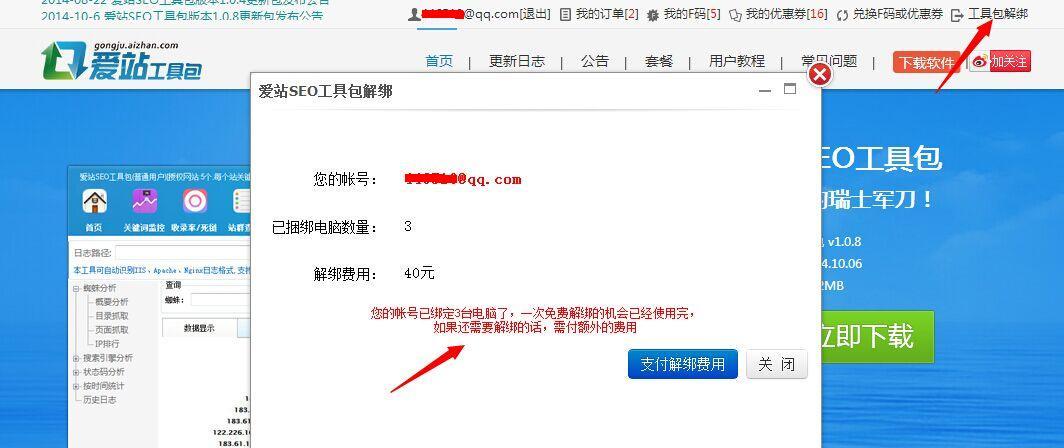 爱站SEO工具包解除绑定.jpg
