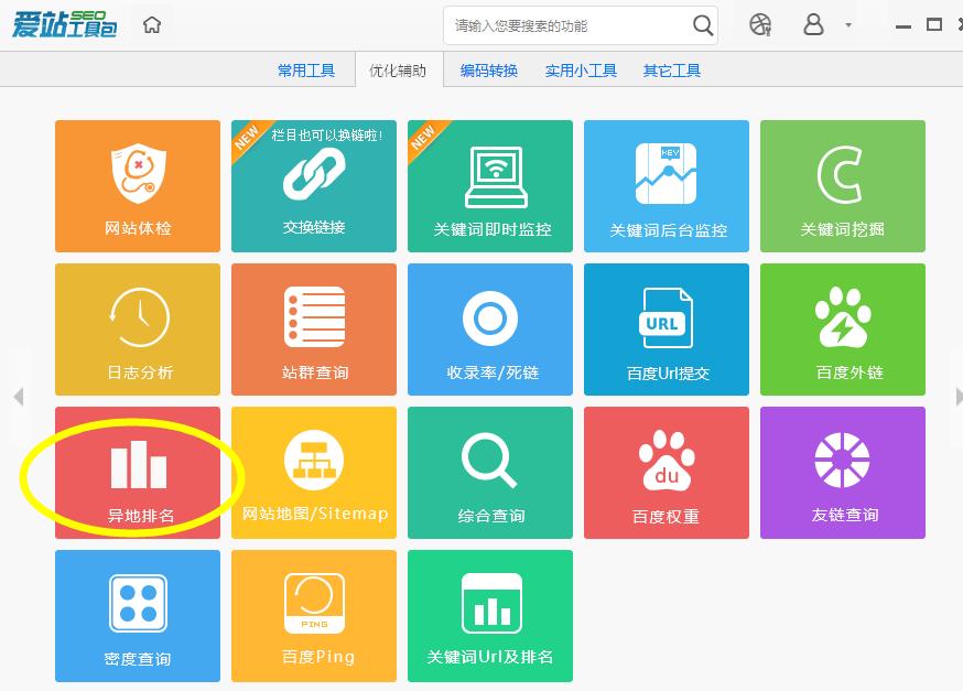 爱站SEO工具包异地排名查询.png