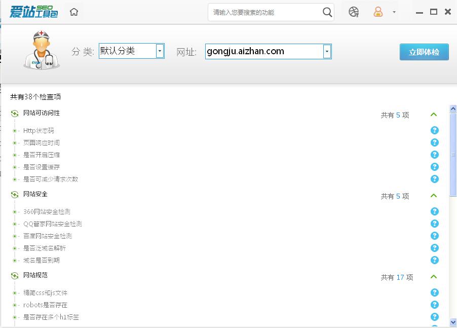 爱站SEO工具包网站体检.jpg