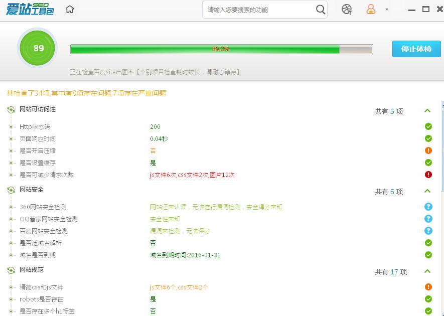 爱站SEO工具包网站体检进程.jpg