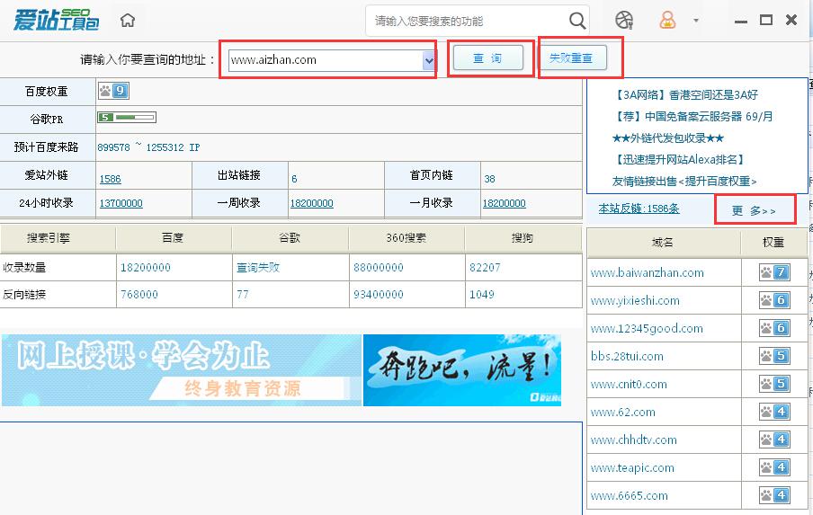 爱站SEO工具包综合查询.jpg