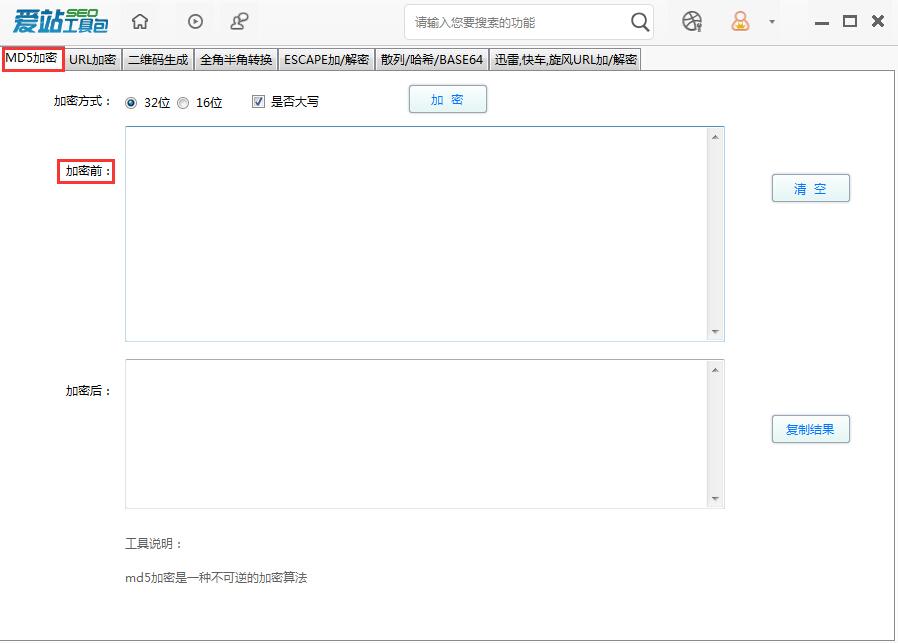 MD5加密1.jpg