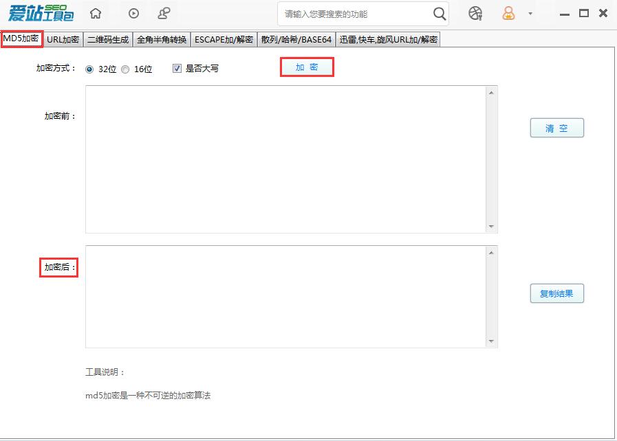MD5加密2.jpg