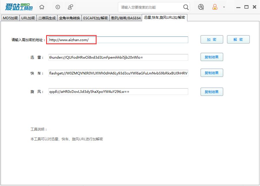 【迅雷快车】操作加密过程.png