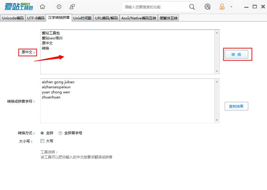 【汉字拼音】操作过程.png