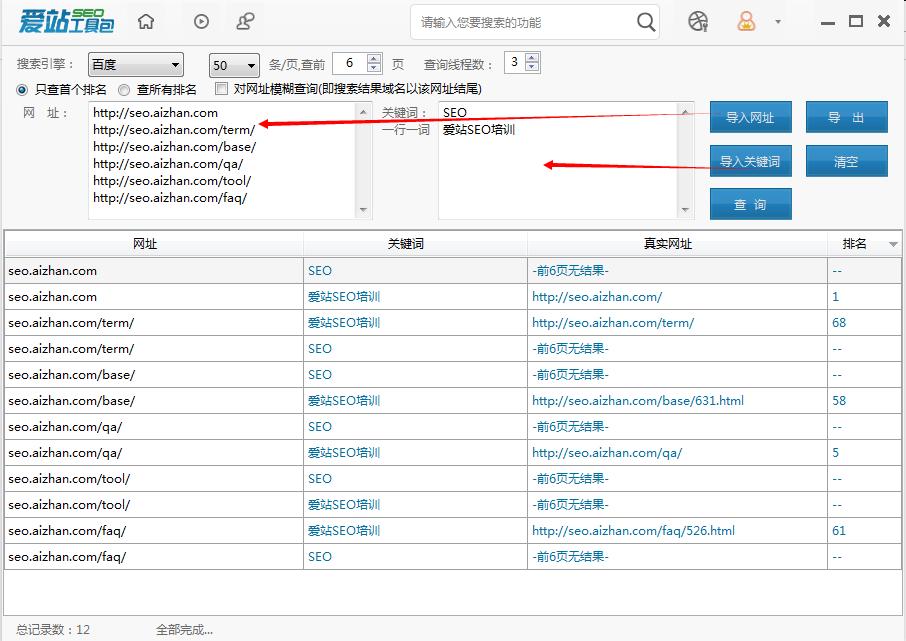 【关键词URL及排名】操作步骤.png
