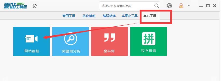 网站监控工具.png